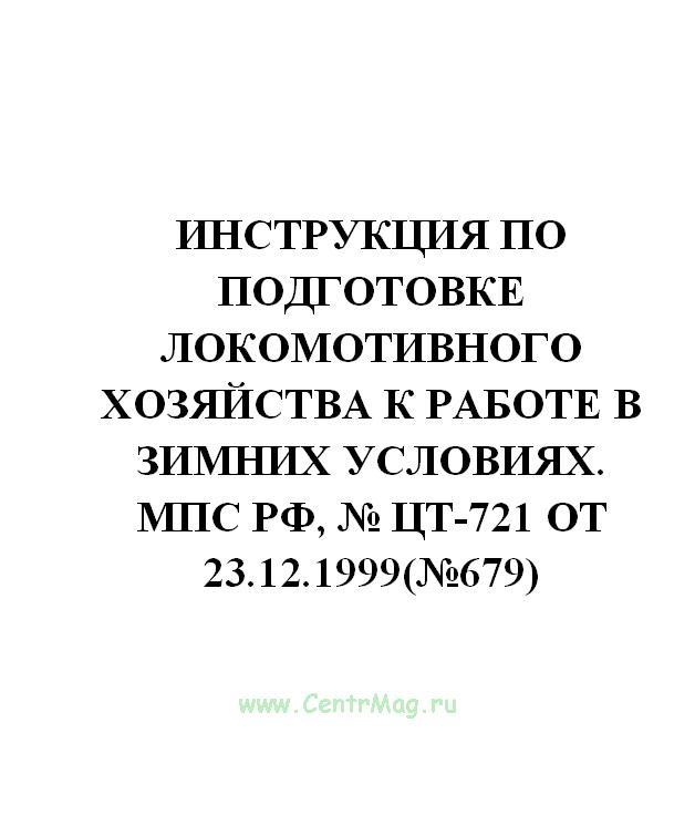 Инструкция по подготовке локомотивного хозяйства к работе в зимних условиях. МПС РФ, № ЦТ-721 от 23.12.1999(№679)