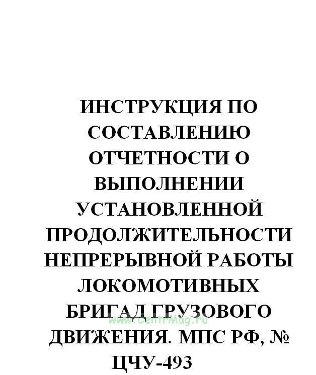 Инструкция по составлению отчетности о выполнении установленной продолжительности непрерывной работы локомотивных бригад грузового движения. МПС РФ, № ЦЧУ-493 от 09.09.1997(№766)