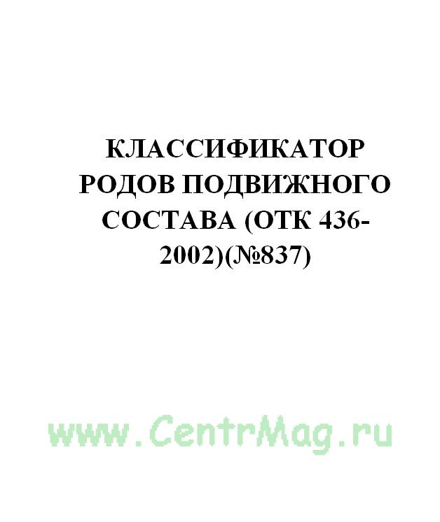 Классификатор родов подвижного состава (ОТК 436-2002)(№837)