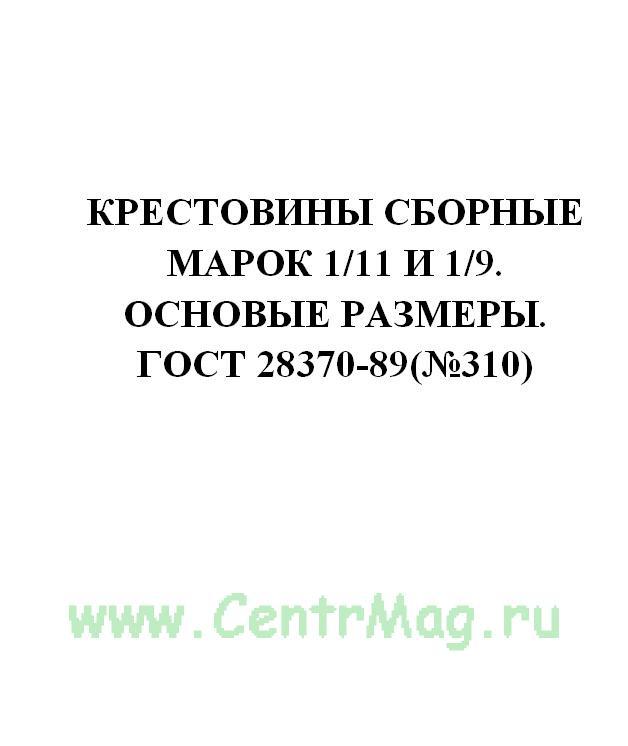 Крестовины сборные марок 1/11 и 1/9. Основые размеры. ГОСТ 28370-89(№310)