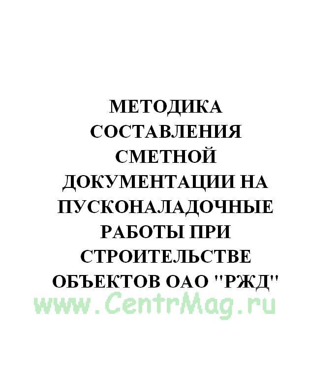 Методика составления сметной документации на пусконаладочные работы при строительстве объектов ОАО