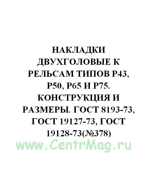 Накладки двухголовые к рельсам типов Р43, Р50, Р65 и Р75. Конструкция и размеры. ГОСТ 8193-73, ГОСТ 19127-73, ГОСТ 19128-73(№378)