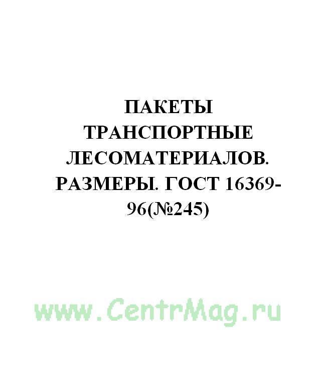 Пакеты транспортные лесоматериалов. Размеры. ГОСТ 16369-96(№245)