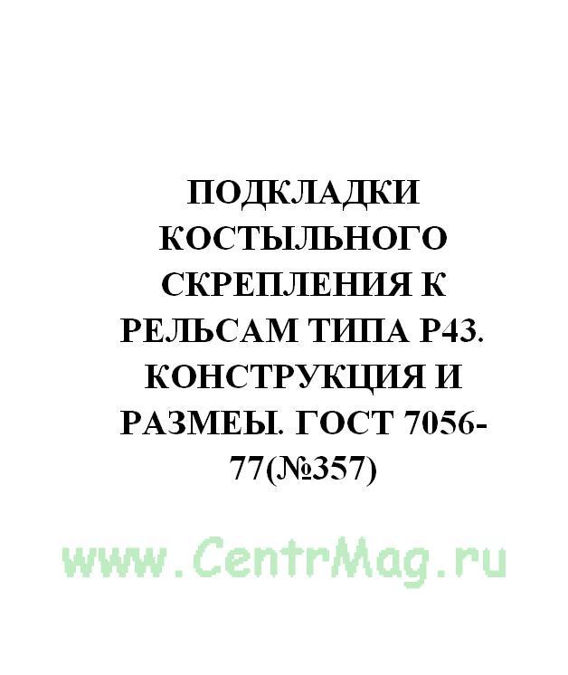 Подкладки костыльного скрепления к рельсам типа Р43. Конструкция и размеы. ГОСТ 7056-77(№357)