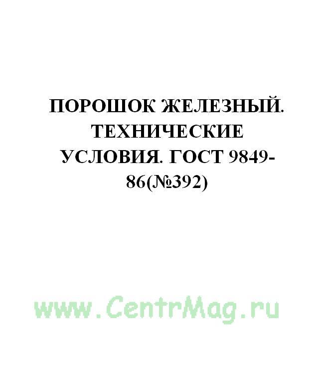 Порошок железный. Технические условия. ГОСТ 9849-86(№392)