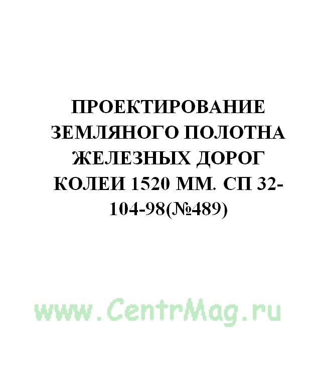 Проектирование земляного полотна железных дорог колеи 1520 мм. СП 32-104-98(№489)