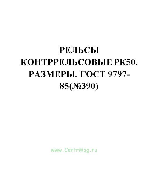Рельсы контррельсовые РК50. Размеры. ГОСТ 9797-85(№390)