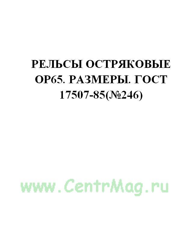 Рельсы остряковые ОР65. Размеры. ГОСТ 17507-85(№246)