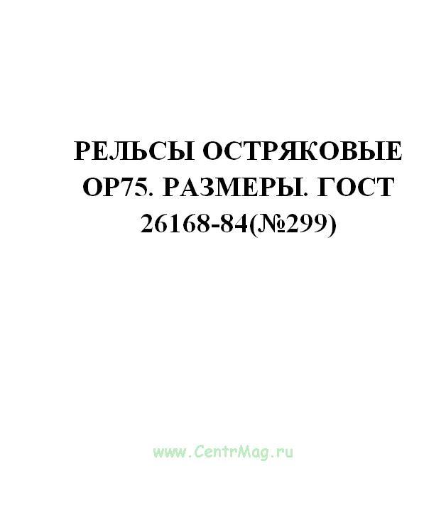 Рельсы остряковые ОР75. Размеры. ГОСТ 26168-84(№299)