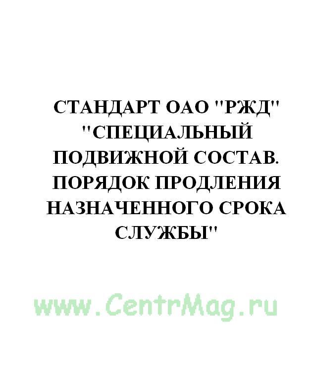 Стандарт ОАО