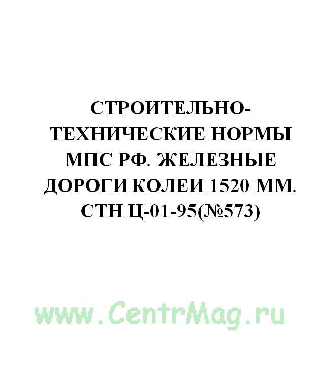 Строительно-технические нормы МПС РФ. Железные дороги колеи 1520 мм. СТН Ц-01-95(№573)