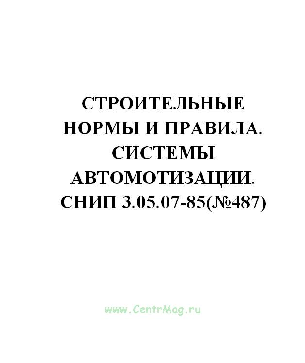 Строительные нормы и правила. Системы автомотизации. СНиП 3.05.07-85(№487)