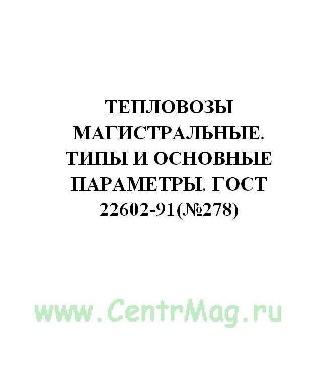 Тепловозы магистральные. Типы и основные параметры. ГОСТ 22602-91(№278)