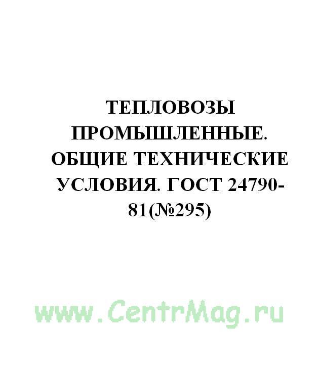 Тепловозы промышленные. Общие технические условия. ГОСТ 24790-81(№295)
