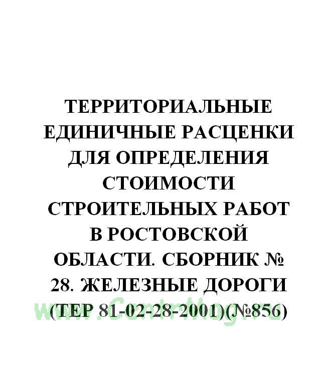 Территориальные единичные расценки для определения стоимости строительных работ в Ростовской области. Сборник № 28. Железные дороги (ТЕР 81-02-28-2001)(№856)