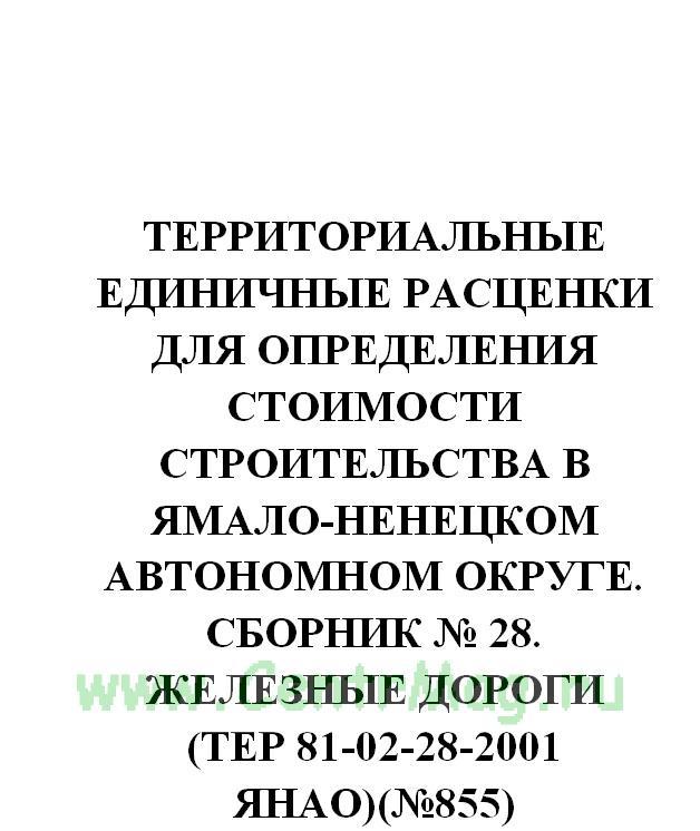 Территориальные единичные расценки для определения стоимости строительства в Ямало-Ненецком автономном округе. Сборник № 28. Железные дороги (ТЕР 81-02-28-2001 ЯНАО)(№855)