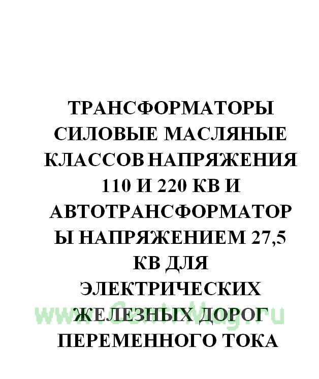 Трансформаторы силовые масляные классов напряжения 110 и 220 кВ и автотрансформаторы напряжением 27,5 кВ для электрических железных дорог переменного тока. Общие технические условия. ГОСТ Р 51559-2000(№422)