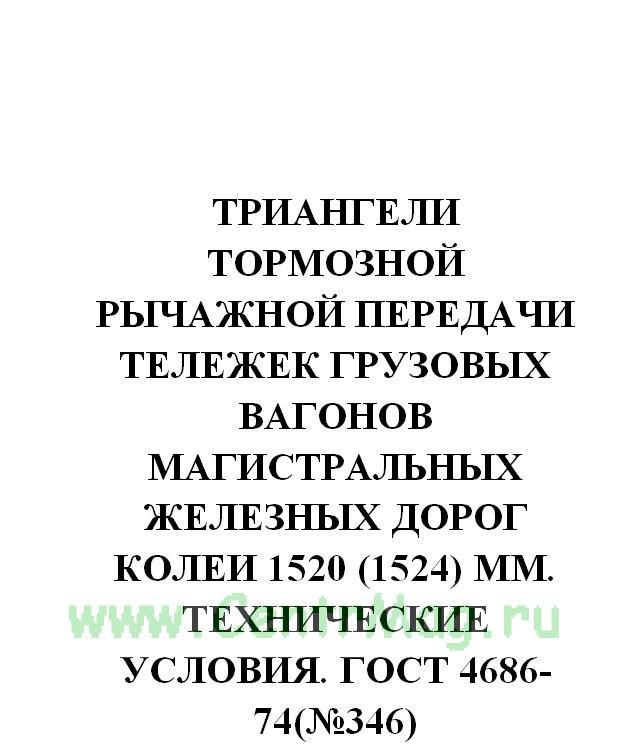 Триангели тормозной рычажной передачи тележек грузовых вагонов магистральных железных дорог колеи 1520 (1524) мм. Технические условия. ГОСТ 4686-74(№346)