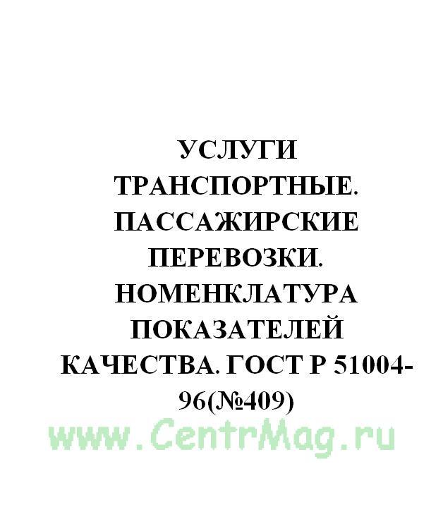 Услуги транспортные. Пассажирские перевозки. Номенклатура показателей качества. ГОСТ Р 51004-96(№409)