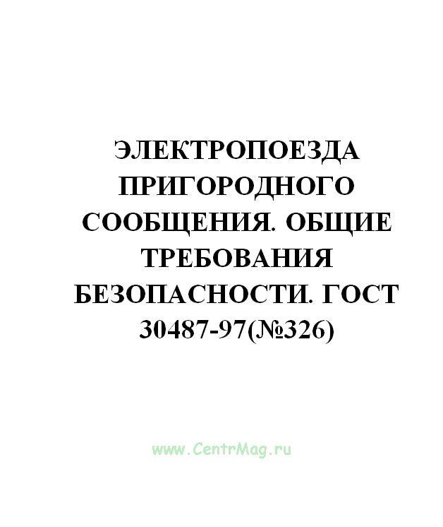 Электропоезда пригородного сообщения. Общие требования безопасности. ГОСТ 30487-97(№326)