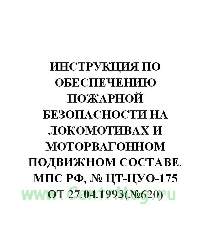 Инструкция по обеспечению пожарной безопасности на локомотивах и моторвагонном подвижном составе. МПС РФ, № ЦТ-ЦУО-175 от 27.04.1993(№620)