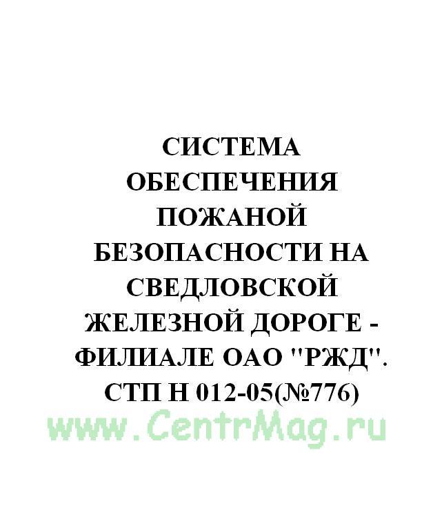 Система обеспечения пожаной безопасности на Свердловской железной дороге - филиале ОАО