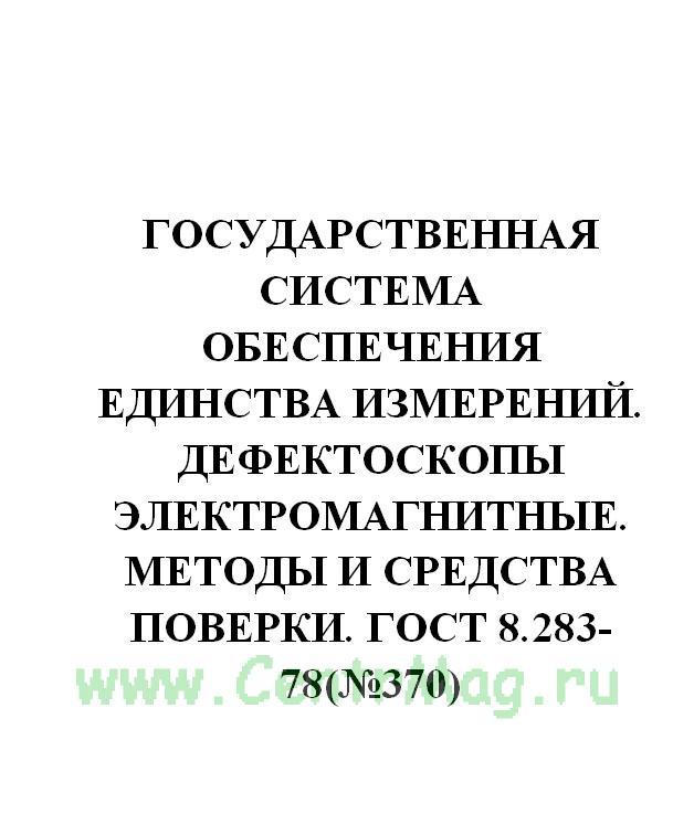 Государственная система обеспечения единства измерений. Дефектоскопы электромагнитные. Методы и средства поверки. ГОСТ 8.283-78(№370)