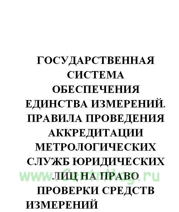 ПР 50.2.014-2002 Государственная система обеспечения единства измерений. Правила проведения аккредитации метрологических служб юридических лиц на право проверки средств измерений 2019 год. Последняя редакция