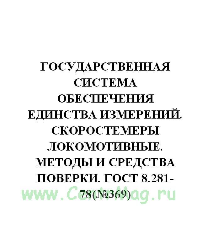 ГОСТ 8.281-78 Государственная система обеспечения единства измерений. Скоростемеры локомотивные. Методы и средства поверки