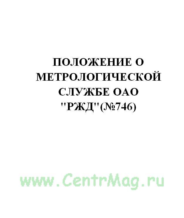 Положение о метрологической службе ОАО