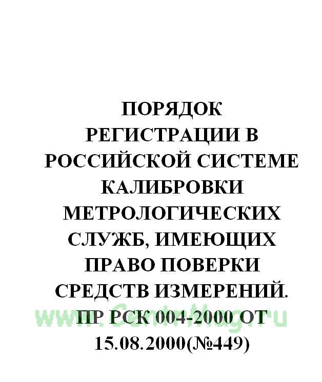 ПР РСК 004-2000. Правила РСК. Российская система калибровки. Порядок регистрации в Российской системе калибровки метрологических служб, имеющих право поверки средств измерений