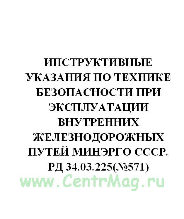 Инструктивные указания по технике безопасности при эксплуатации внутренних железнодорожных путей МИНЭРГО СССР. РД 34.03.225(№571)
