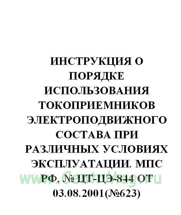 Инструкция о порядке использования токоприемников электроподвижного состава при различных условиях эксплуатации. МПС РФ, № ЦТ-ЦЭ-844 от 03.08.2001(№623)