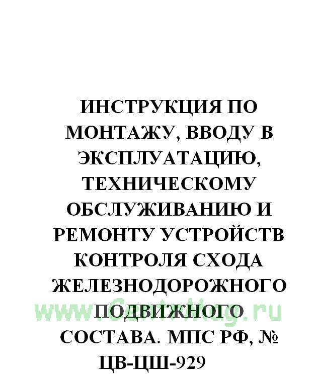 Инструкция по монтажу, вводу в эксплуатацию, техническому обслуживанию и ремонту устройств контроля схода железнодорожного подвижного состава. МПС РФ, № ЦВ-ЦШ-929 от 30.12.2002(№664)