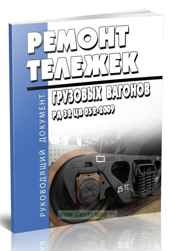 РД 32 ЦВ 052-2009 Ремонт тележек грузовых вагонов 2019 год. Последняя редакция