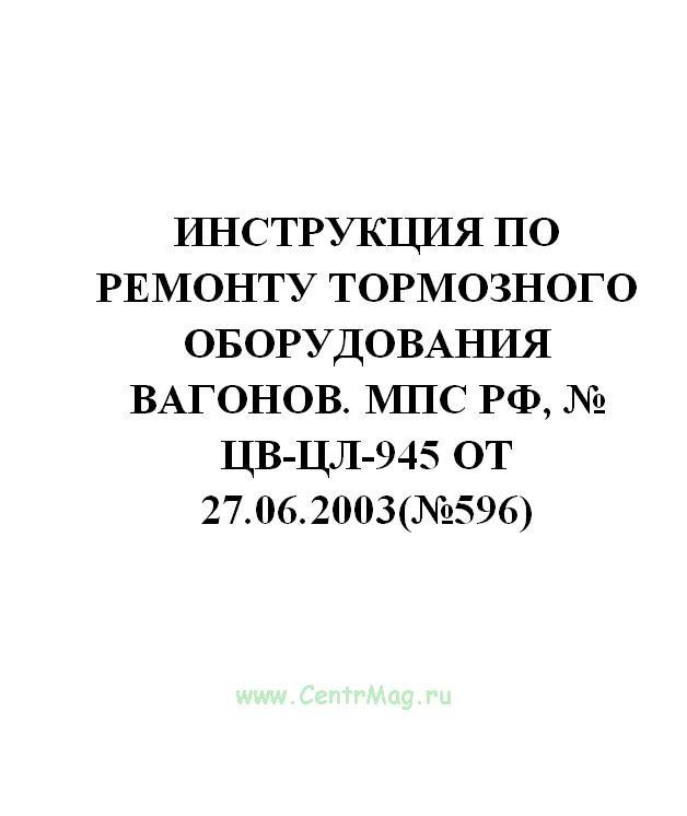 Инструкция по ремонту тормозного оборудования вагонов. МПС РФ, № ЦВ-ЦЛ-945 от 27.06.2003(№596)