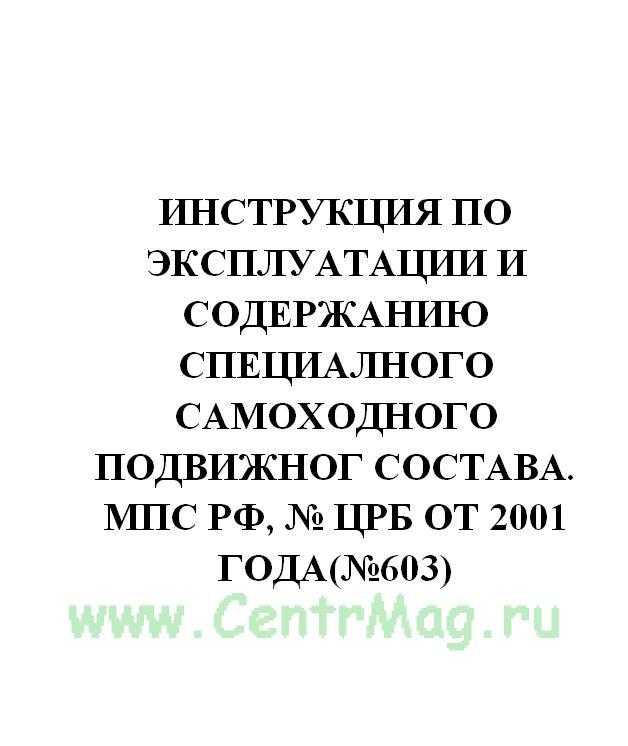 Инструкция по эксплуатации и содержанию специалного самоходного подвижног состава. МПС РФ, № ЦРБ от 2001 года(№603)