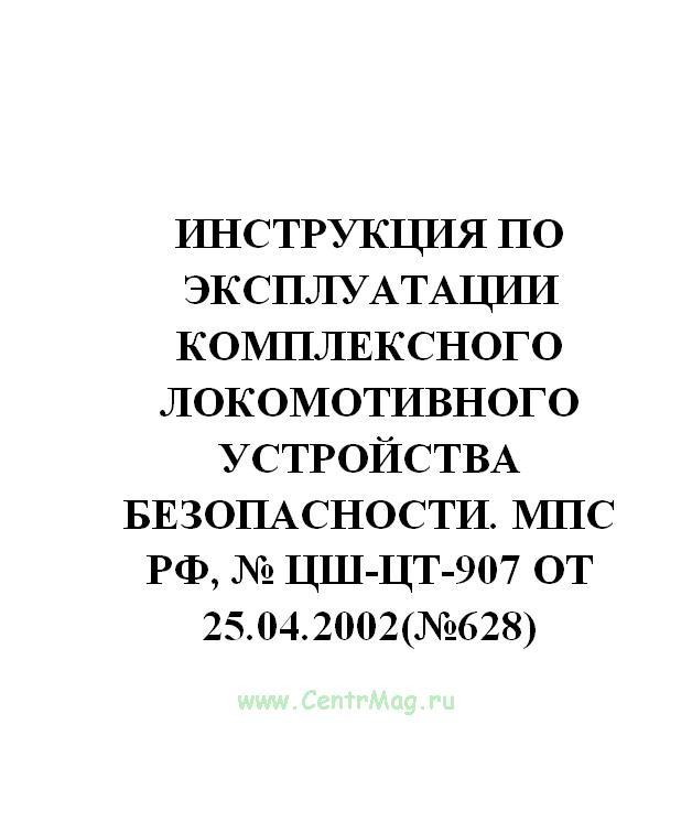 Инструкция по эксплуатации комплексного локомотивного устройства безопасности. МПС РФ, № ЦШ-ЦТ-907 от 25.04.2002(№628)
