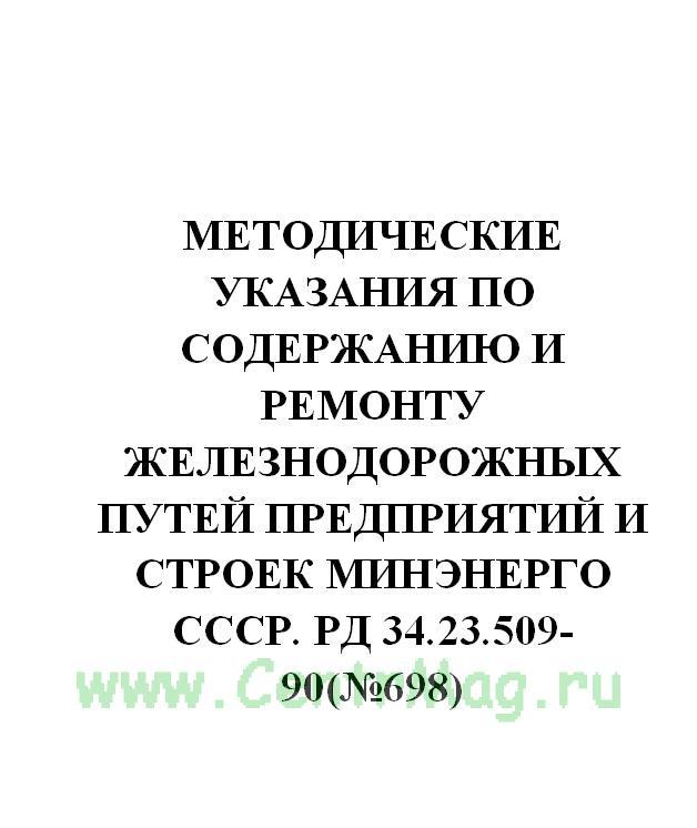 Методические указания по содержанию и ремонту железнодорожных путей предприятий и строек МИНЭНЕРГО СССР. РД 34.23.509-90(№698)