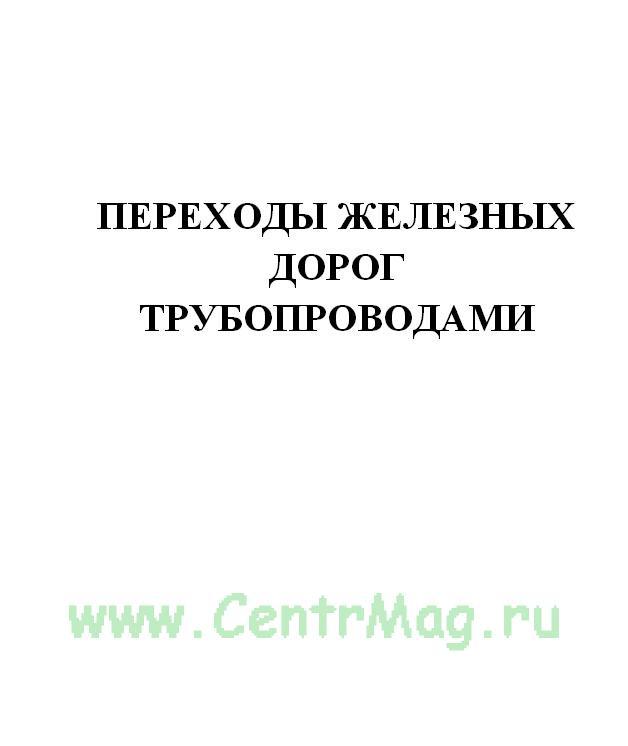 Переходы железных дорог трубопроводами. Утв. МПС РФ № ЦПИ-22 от 17.03.1995(№707)