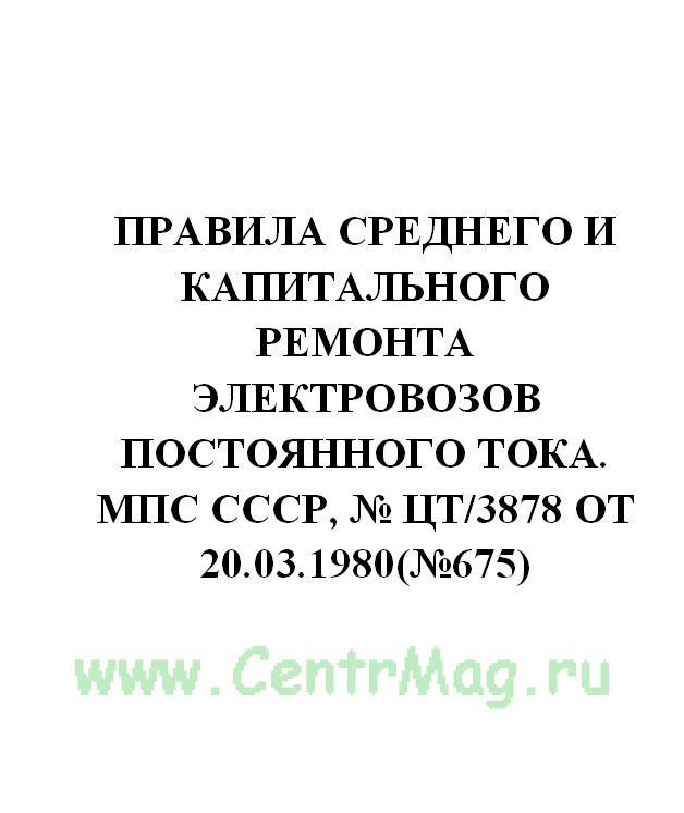 Правила среднего и капитального ремонта электровозов постоянного тока. МПС СССР, № ЦТ/3878 от 20.03.1980(№675)