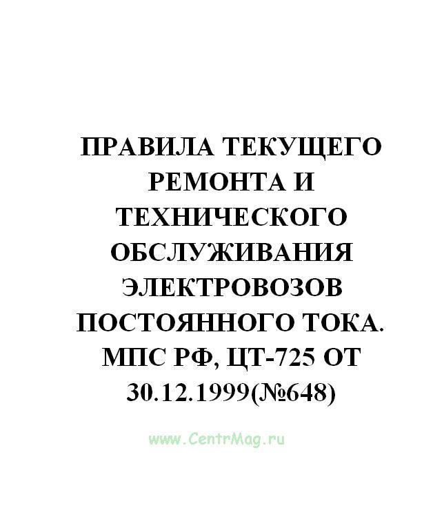 Правила текущего ремонта и технического обслуживания электровозов постоянного тока. МПС РФ, ЦТ-725 от 30.12.1999(№648)