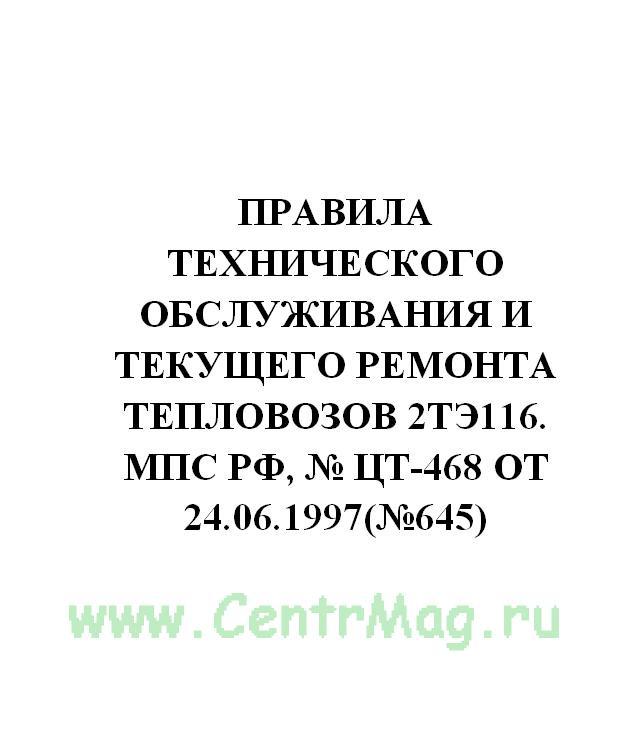Правила технического обслуживания и текущего ремонта тепловозов 2ТЭ116. МПС РФ, № ЦТ-468 от 24.06.1997(№645)