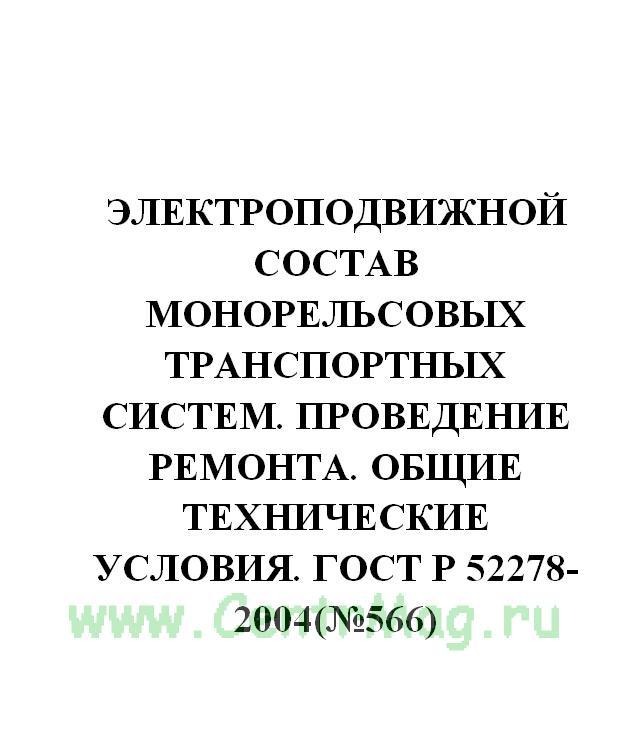 Электроподвижной состав монорельсовых транспортных систем. Проведение ремонта. Общие технические условия. ГОСТ Р 52278-2004(№566)