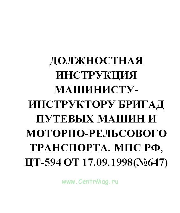 Должностная инструкция машинисту-инструктору бригад путевых машин и моторно-рельсового транспорта. МПС РФ, ЦТ-594 от 17.09.1998(№647)