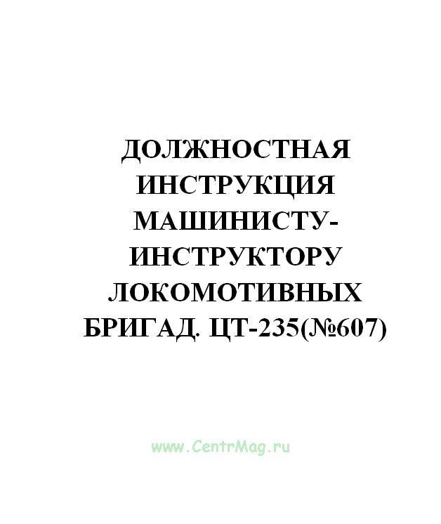 Должностная инструкция машинисту-инструктору локомотивных бригад. ЦТ-235(№607)