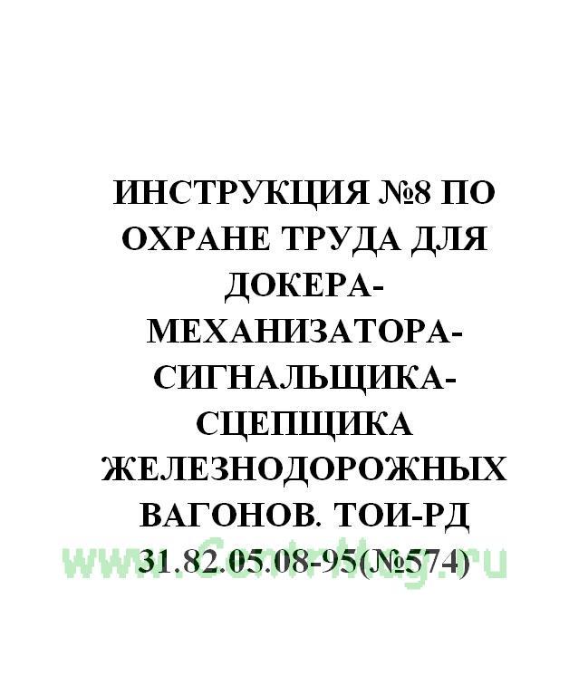 Инструкция №8 по охране труда для докера-механизатора-сигнальщика-сцепщика железнодорожных вагонов. ТОИ-РД 31.82.05.08-95(№574)