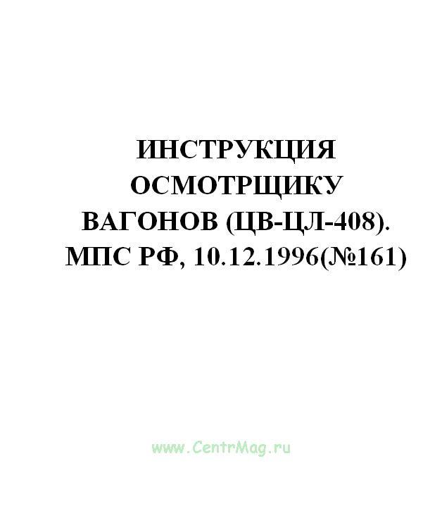 Инструкция осмотрщику вагонов (ЦВ-ЦЛ-408). МПС РФ, 10.12.1996(№161)