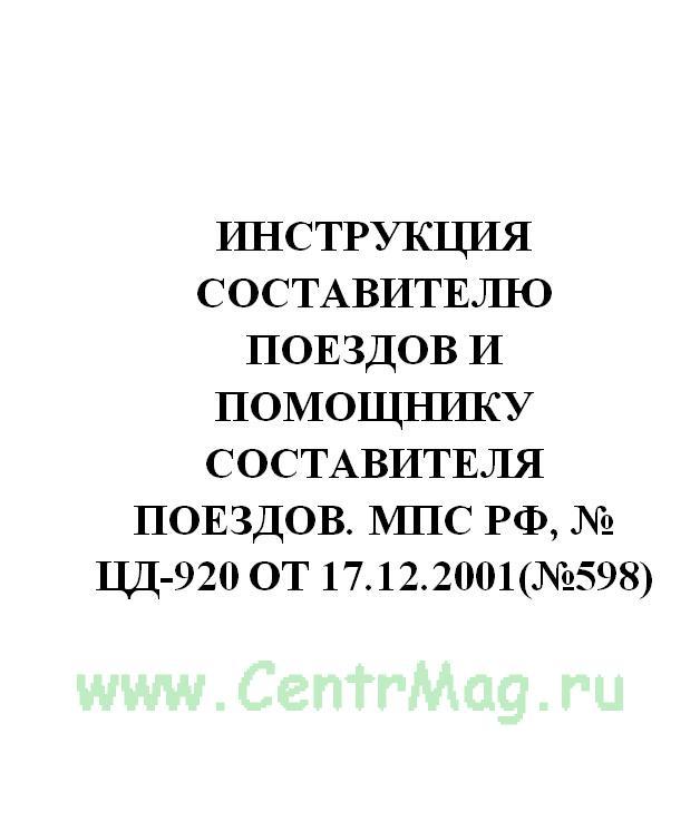 Инструкция составителю поездов и помощнику составителя поездов. МПС РФ, № ЦД-920 от 17.12.2001(№598)