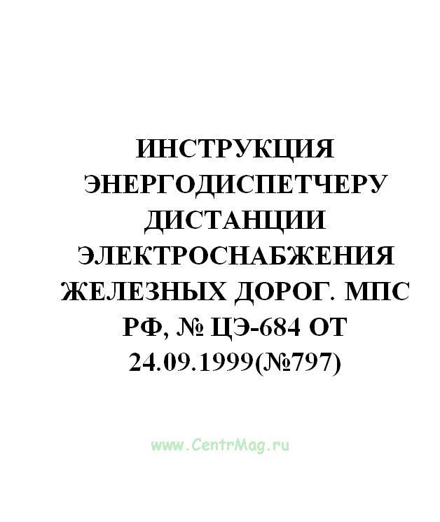 Инструкция энергодиспетчеру дистанции электроснабжения железных дорог. МПС РФ, № ЦЭ-684 от 24.09.1999(№797)
